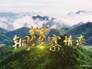 大美霍山:铜锣寨情恋