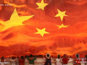 盛世中华 喜迎国庆