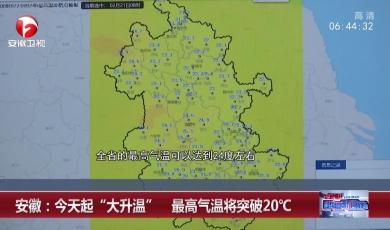 """安徽:今天起""""大升温""""  最高气温将突破20℃"""