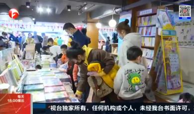 合肥:书店春节不打烊 书香作伴过大年