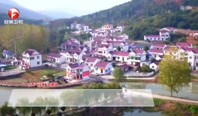 安徽:全力打造宜居宜业新乡村