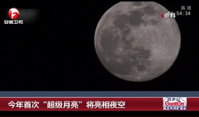 """今年首次""""超级月亮""""将〗亮相夜空"""