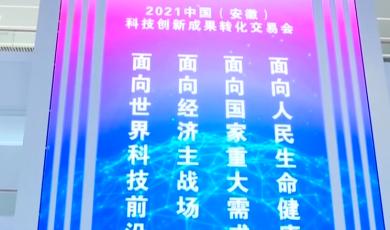2021中国(安徽)科交网上快三平台有没有和官方网站会开幕  记〖者带你探馆�}