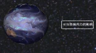 科普知识:台风是什么?