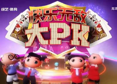快乐无敌大PK 2021-09-15