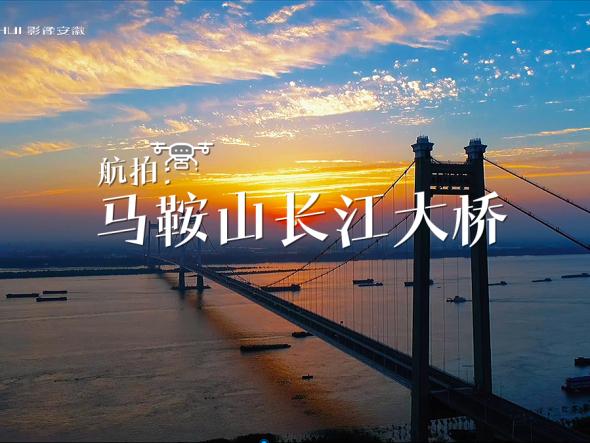 馬鞍山:長江大橋