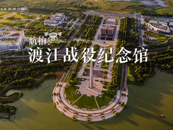 合肥:渡江战役纪念馆